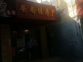 安尚佳房产(高登店)