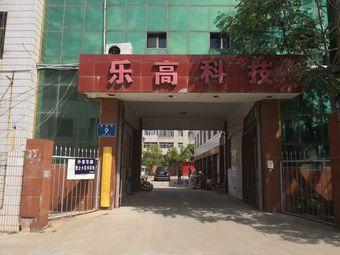山东乐高网络科技有限公司