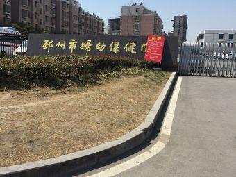 邳州市妇幼保健院