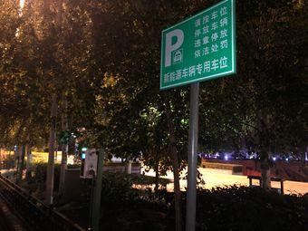 聚电科技汽车充电站(聚电群力远大金河公园)