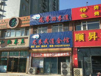龙拳武道会馆
