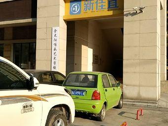 宁乡市博承艺术培训学校(金太阳分校)湘都体验馆