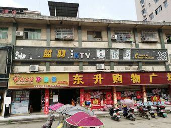 蓝羽量贩式KTV