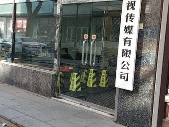 黑龙江龙网视传媒有限公司