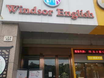 温沙加英语
