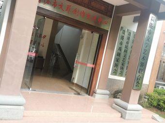 贵港市文学艺术界联合会(中山路)