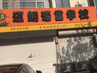 迈朗语言学校(香港路店)