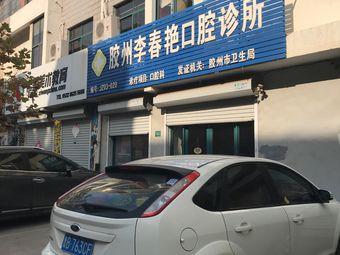 胶州李春艳口腔诊所