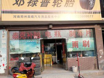 邓禄普轮胎河南郑州晨曦汽车用品服务中心