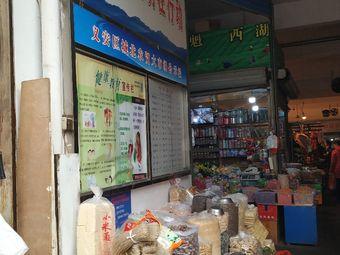 义安区城北农贸大市场