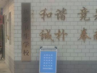 新乡卫生学校