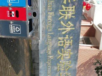 南昌华联外语实验学校