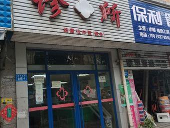 杨唐仪中医诊所