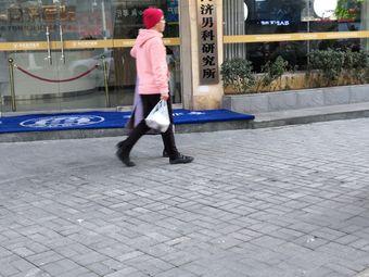 安庆市欧亚男科研究所