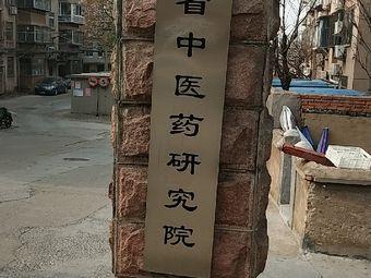 山东省中医药研究所