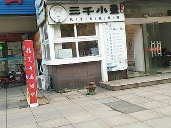 亲润·三千小童国学馆