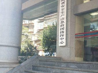 云南省安全生产应急救援指挥中心