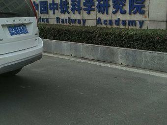中国中铁科学研究院