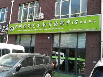 银川思语艺术教育培训中心(颐园校区)