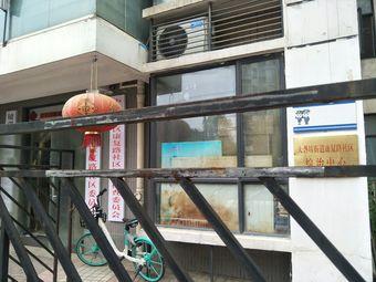 大砻坊康复路社区综合文化服务中心