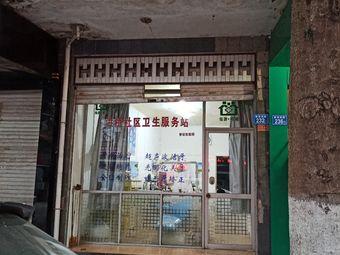 洪桥社区卫生服务站征东牙科