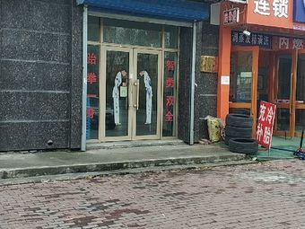 鼎晟跆拳道
