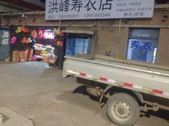 洪峰寿衣店