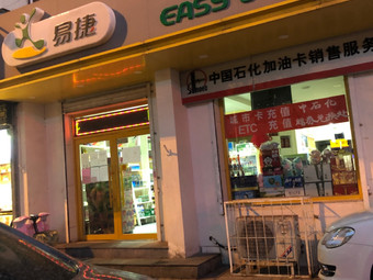 中國石化加油卡銷售服務中心