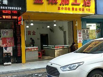 福记金银加工店