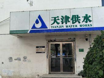津南水務公司大件路營業廳