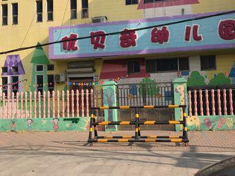 优贝奇幼儿园