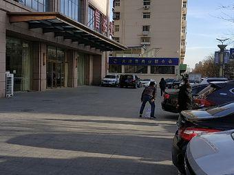 天津市商业联合会