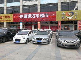 龙鑫通汽车超市