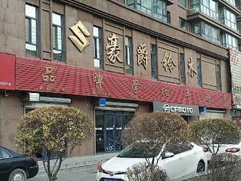 哈尔滨豪爵铃木摩托车销售有限公司