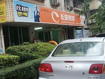 长城宽带昌茂社区服务中心