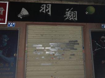 羽翔体育(红锦路店)