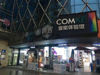 COMKE智能体验馆