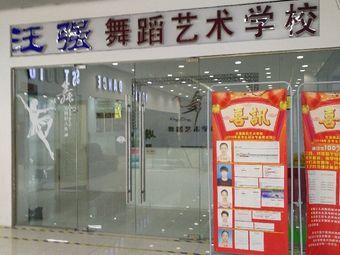 汪强舞蹈艺术学校