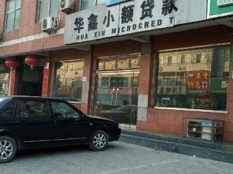 石家庄市藁城区华鑫小额贷款股份有限公司