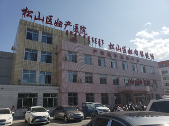 松山区妇产医院