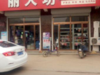 丽人坊协和日化