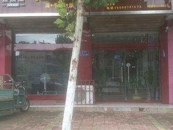 金紫雨植物养发馆