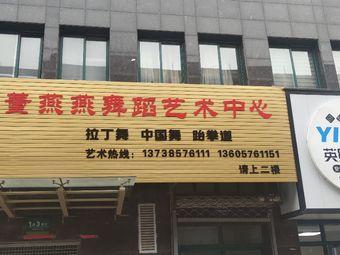 董燕燕舞蹈艺术中心