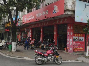 五羊本田摩托车专卖店