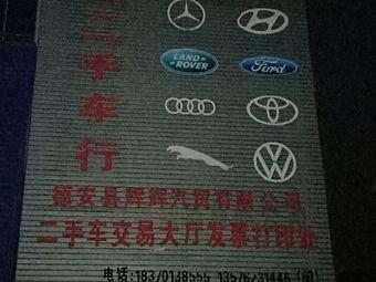 德安县辉辉汽贸有限公司