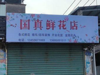 国真鲜花店