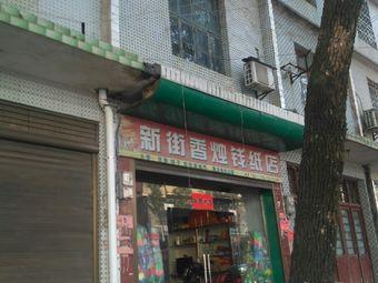 新街香烛钱纸店