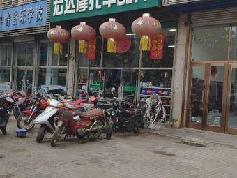 宏达摩托车商行(普兰店市专卖店)
