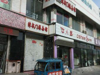 津武门搏击馆(东方红路店)