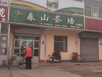 春山茶场办事处